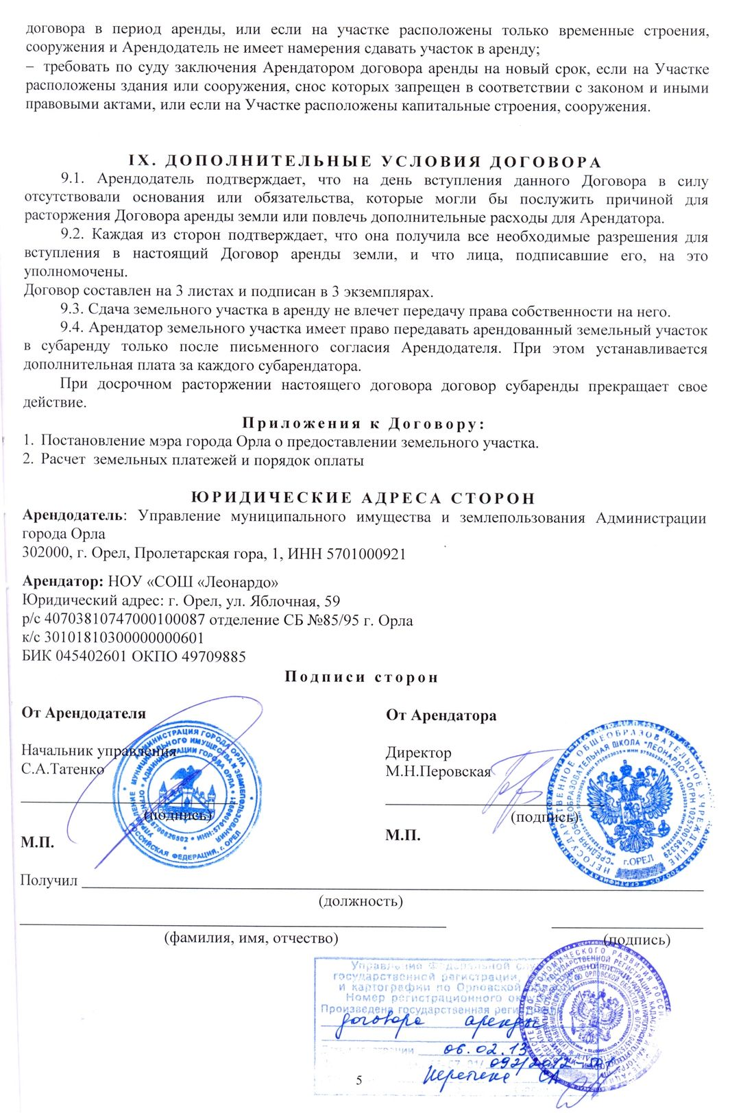 арендатор не регистрирует договор аренды земельного участка Твой